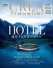 表紙: CREA Traveller 2021 Winter NO.64 | CREA Traveller編集部