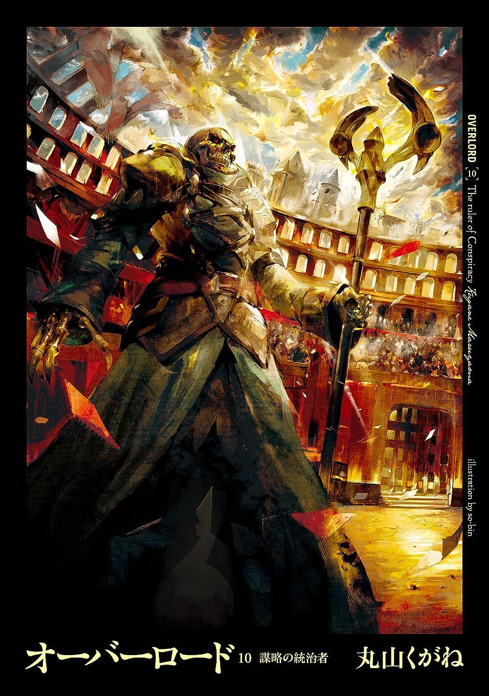 タオルもう一度神社オーバーロード10 謀略の統治者