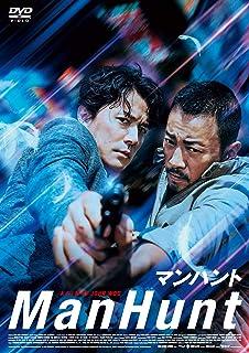 マンハント [DVD]