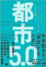 表紙: 都市5.0 アーバン・デジタルトランスフォーメーションが日本を再興する | 東京都市大学 総合研究所 未来都市研究機構