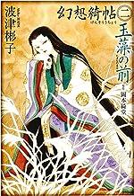 表紙: 幻想綺帖(二) 玉藻の前 | 岡本綺堂