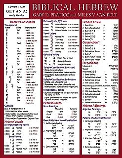 Biblical Hebrew Laminated Sheet (Zondervan Get an A! Study Guides)