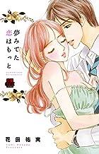 夢みてた恋はもっと (MIU恋愛MAX COMICS)