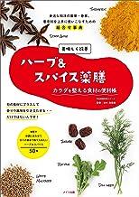表紙: 美味しく改善「ハーブ&スパイス薬膳」 カラダを整える食材の便利帳   田村 美穗香