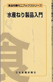 水産ねり製品入門 (食品知識ミニブックスシリーズ)