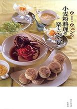 表紙: ウー・ウェンの小麦粉料理の楽しい家宴 (集英社女性誌eBOOKS) | ウー・ウェン