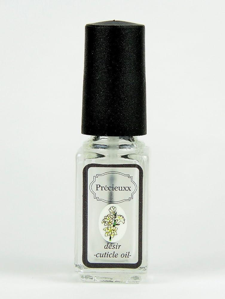 ふけるソケットラベオーガニック ネイルオイル Precieuxx(プレシュー) ネイルアンドキューティクルボタニカルオイル 5ml チュベローズ