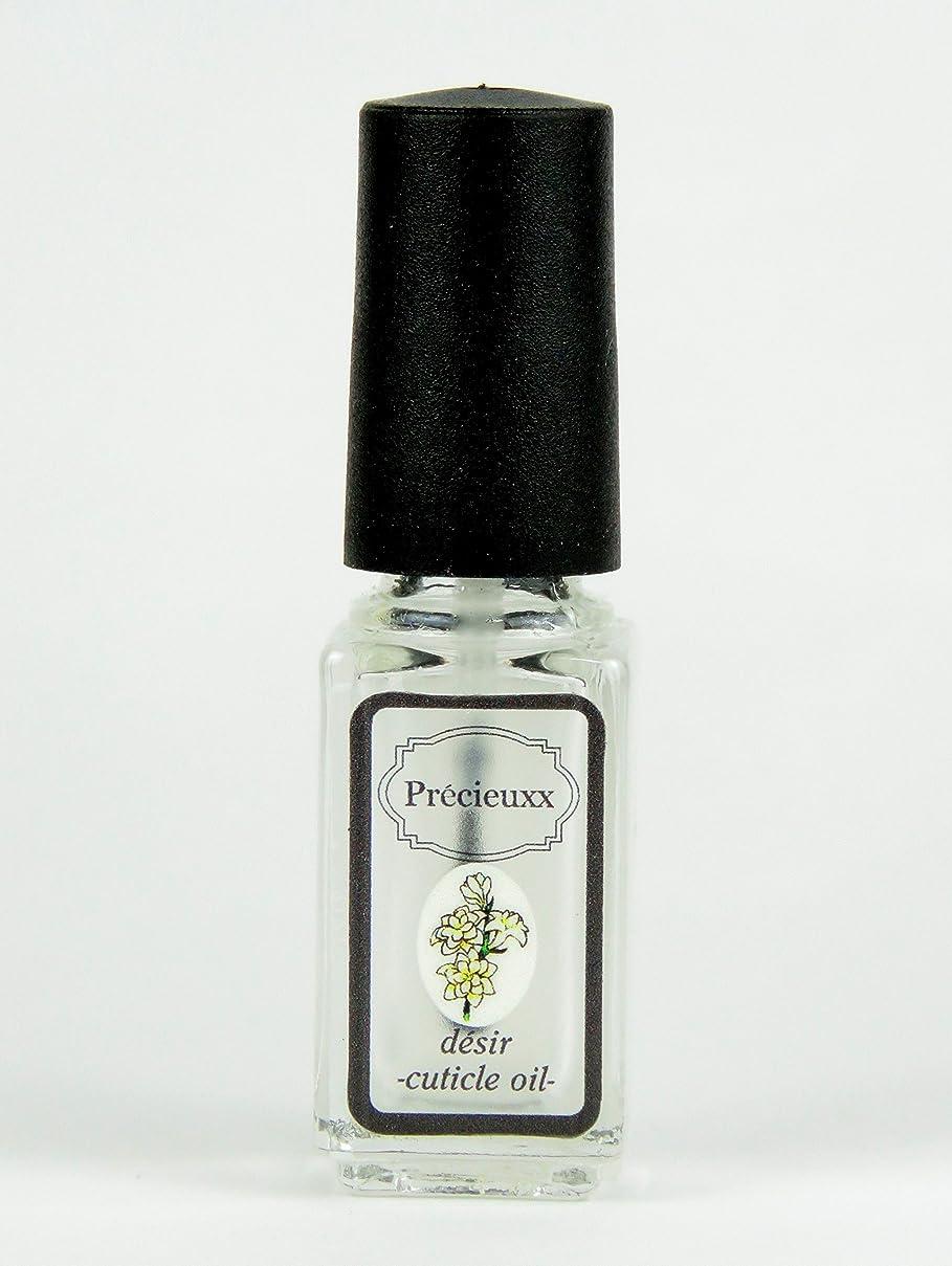 おしゃれじゃないポータルの頭の上オーガニック ネイルオイル Precieuxx(プレシュー) ネイルアンドキューティクルボタニカルオイル 5ml チュベローズ