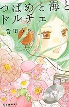 つばめと海とドルチェ (デザートコミックス)