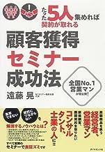 表紙: たった5人集めれば契約が取れる!顧客獲得セミナー成功法   遠藤 晃