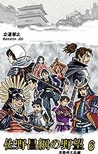Sanomasatunanoyabou: honnouzitairanhen (tatemichibunko) (Japanese Edition)