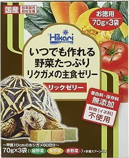 ヒカリ (Hikari) リックゼリー お徳用 陸ガメ用 70g×3