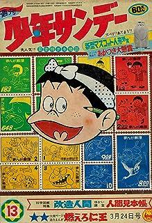 週刊少年サンデー 1968年 3月24日号 No.13