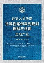 最高人民法院指导性案例裁判规则理解与适用·房地产卷