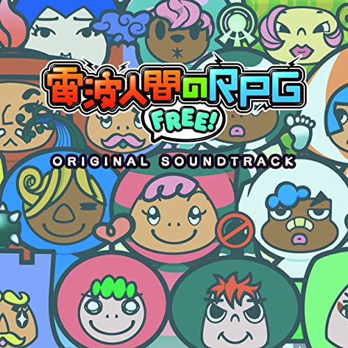 電波人間のRPG FREE! オリジナル・サウンドトラック