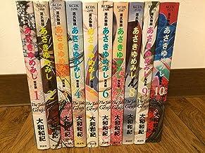 完全版あさきゆめみしセット(全10巻セット)―源氏物語