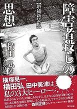 表紙: 【増補新装版】障害者殺しの思想 | 横田弘