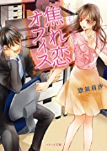 表紙: 焦れ恋オフィス (ベリーズ文庫) | 惣領莉沙