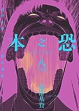 表紙: 恐之本 / 八つ目 (SGコミックス) | 高港基資