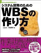 表紙: システム開発のためのWBSの作り方(日経BP Next ICT選書) | 初田 賢司