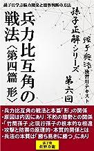 【孫子正解】シリーズ 第六回 兵力比互角の戦法〈第四篇 形〉