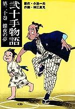 表紙: 弐十手物語20 蝶夜の夢 | 神江 里見