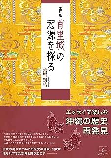 首里城の起源を探る(改訂版) (22世紀アート)