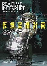 仮想空間計画 (創元SF文庫)