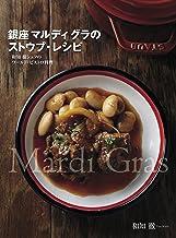 表紙: 銀座 マルディ グラのストウブ・レシピ 和知 徹シェフのワールド・ビストロ料理 | 和知 徹