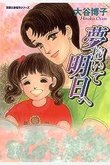 夢抱いて明日へ ペンションやましなシリーズ (ジュールコミックス) Kindle版