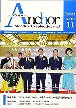 月刊 Anchor(アンカー) 2019-11月号