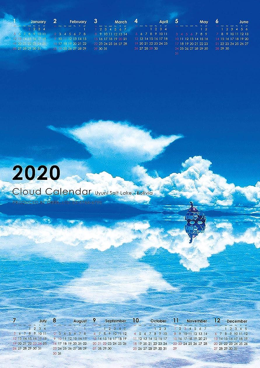 酸っぱい局生き物オーブ 2020年 カレンダー 壁掛け A2 クラウド ポスター B CL-600B