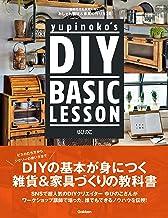 表紙: Yupinoko's DIY BASIC LESSON 初めてでも失敗しない おしゃれ雑貨&家具の作り方24   ゆぴのこ