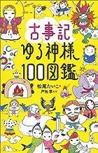 表紙: 古事記ゆる神様100図鑑 | 松尾たいこ