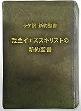 表紙: ラゲ訳新約聖書 我主イエズスキリストの新約聖書 | エミール ラゲ