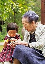 表紙: 初女さんが子育てについて伝えたいすべてのこと | 佐藤 初女