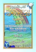 The Madinah [Medinah] Arabic Course for Children: Workbook Level Two (Arabic Edition)