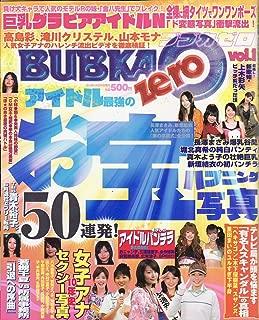 BUBUKA ZERO (ブブカ ゼロ)vol.1 中山史奈 上木彩矢