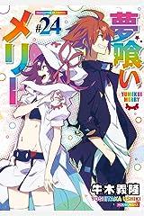 夢喰いメリー 24巻 (まんがタイムKRコミックス) Kindle版