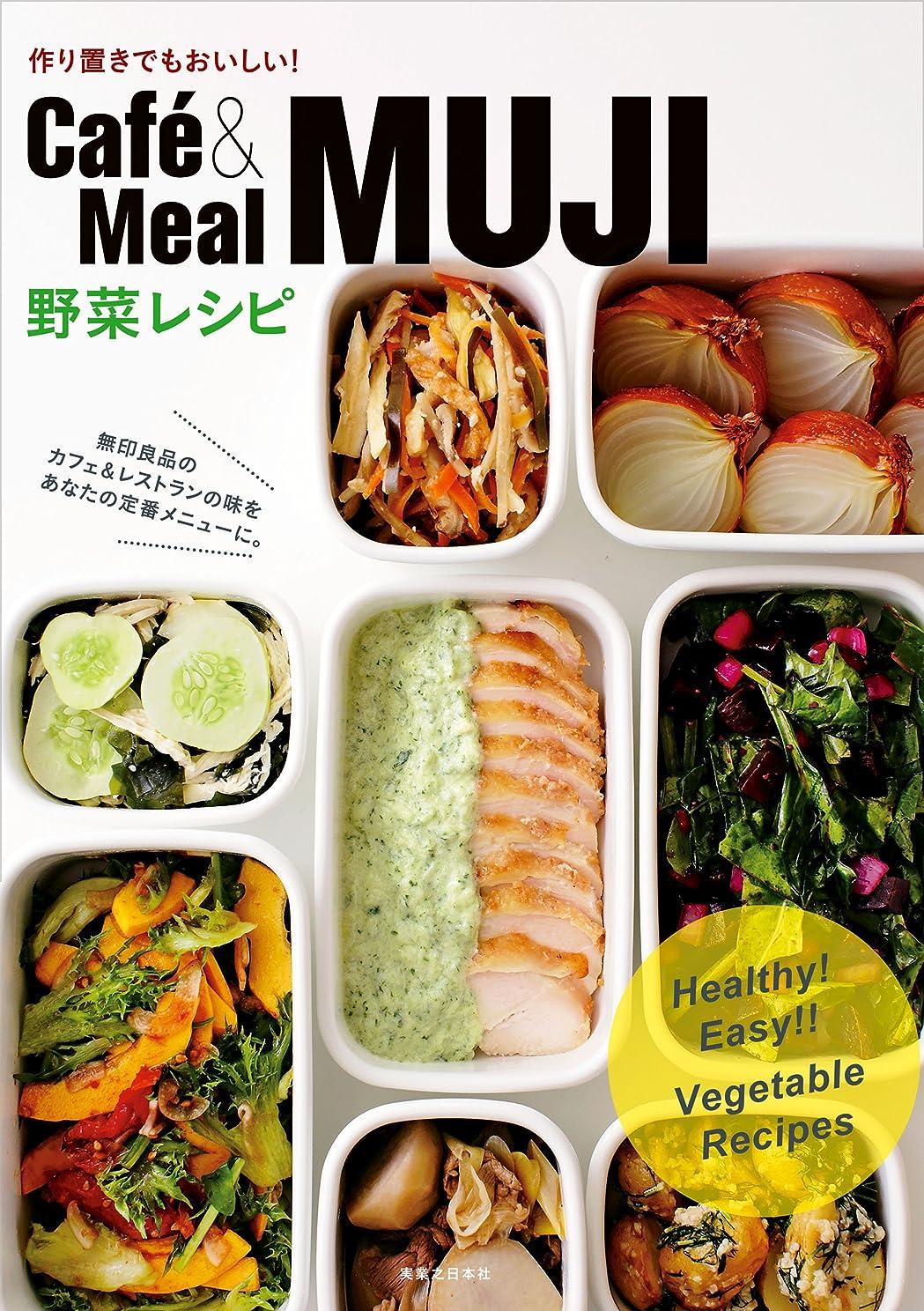 形容詞首数値Café&Meal MUJI 野菜レシピ