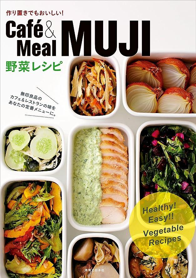 トロリーバス復活する維持するCafé&Meal MUJI 野菜レシピ