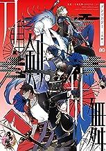 表紙: 刀剣乱舞-ONLINE-アンソロジー ~本陣~ (Bs-LOG COMICS) | 「刀剣乱舞-ONLINE-」より (DMM GAMES/Nitroplus)