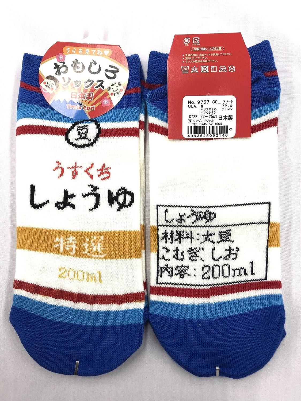 靴下おもしろ柄【うすくちしょうゆ】22-25cm スニーカー丈《9757》