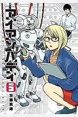 アイアンバディ(3) (モーニングコミックス) Kindle版