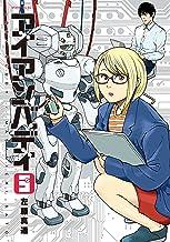 表紙: アイアンバディ(3) (モーニングコミックス) | 左藤真通