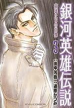 表紙: 銀河英雄伝説 英雄たちの肖像(3) (RYU COMICS) | 田中芳樹