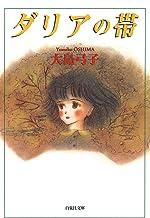 表紙: ダリアの帯 (白泉社文庫) | 大島弓子