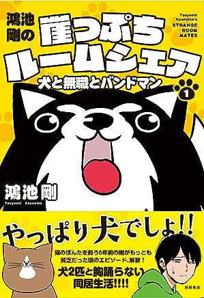 鴻池剛の崖っぷちルームシェア 犬と無職とバンドマン(1) (書籍扱いコミックス)