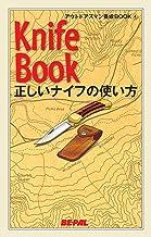 表紙: BE-PAL (ビーパル) アウトドアズマン養成BOOK 正しいナイフの使い方 | BE-PAL編集部