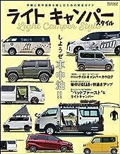 表紙: 自動車誌MOOK ライトキャンパースタイル | 三栄